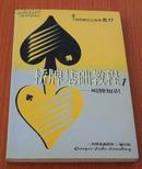 桥牌基础教程(1):叫牌知识