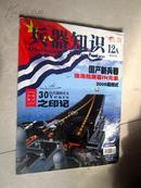 兵器知识2008年12A  【现货C1-5】