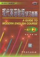 现代英语教程学习指南.一级下 2