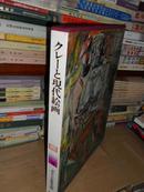17  世界美术全集 第25卷(8开本 精装日文版大画集 带套盒 馆藏