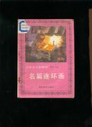 小学语文新教材第十二册:名篇连环画