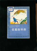 小学语文新教材第十一册:名篇连环画