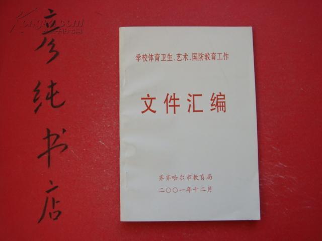 涿州市教育局_高级中学劳动高中必修技术一年生物人民教育出版社教育课本三图片