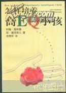 怎样培养高EQ小孩[美]约翰·高特曼(John Gottman),[美]琼·德克特儿(Joan Declaire)著9787208028876上海人民出版社大32开306页