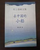 村上春树文集:去中国的小船(短篇小说集)A27