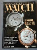 【手表】国际手表杂志  2003  创刊号