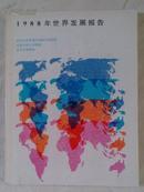 包邮 世界银行1988年世界发展报告