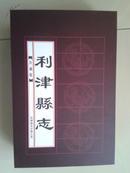 利津县志(珍藏版)