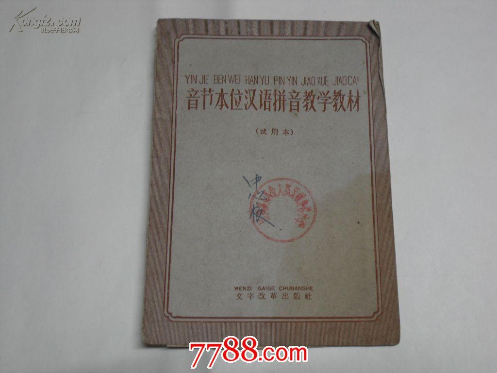 音节本位汉语拼音教学教材:试用本