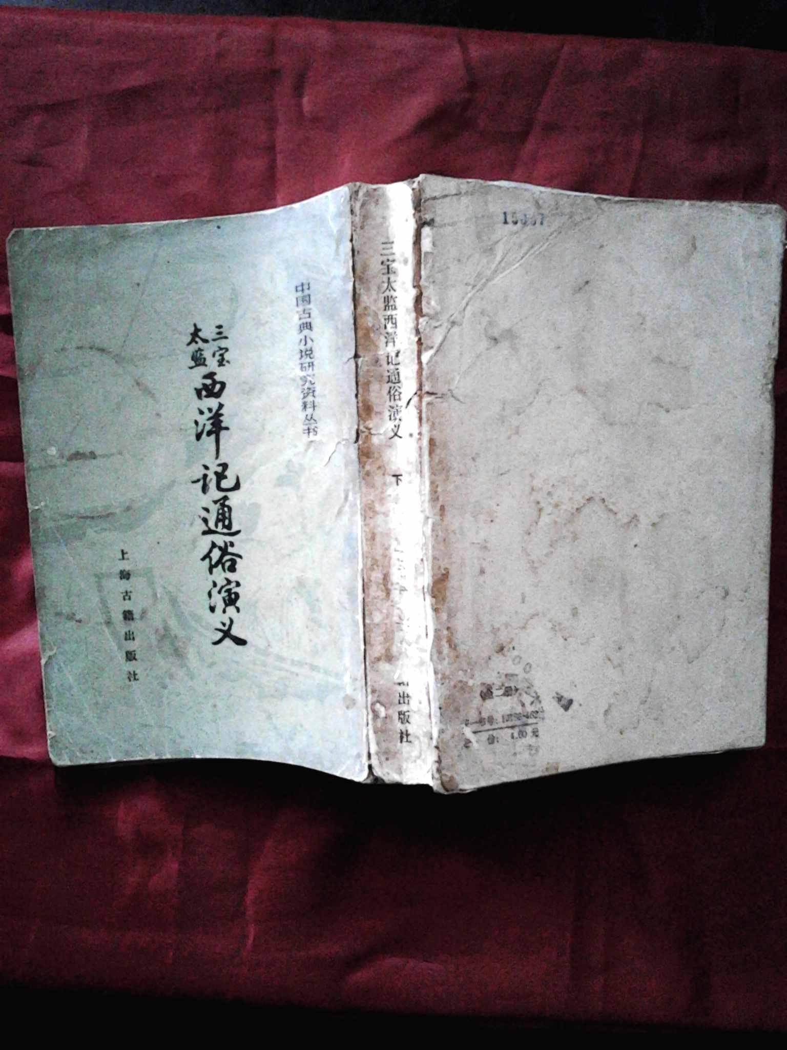 三宝太监西洋记通俗演义(下)