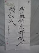 张玉梅 作 书法一幅 136*70厘米