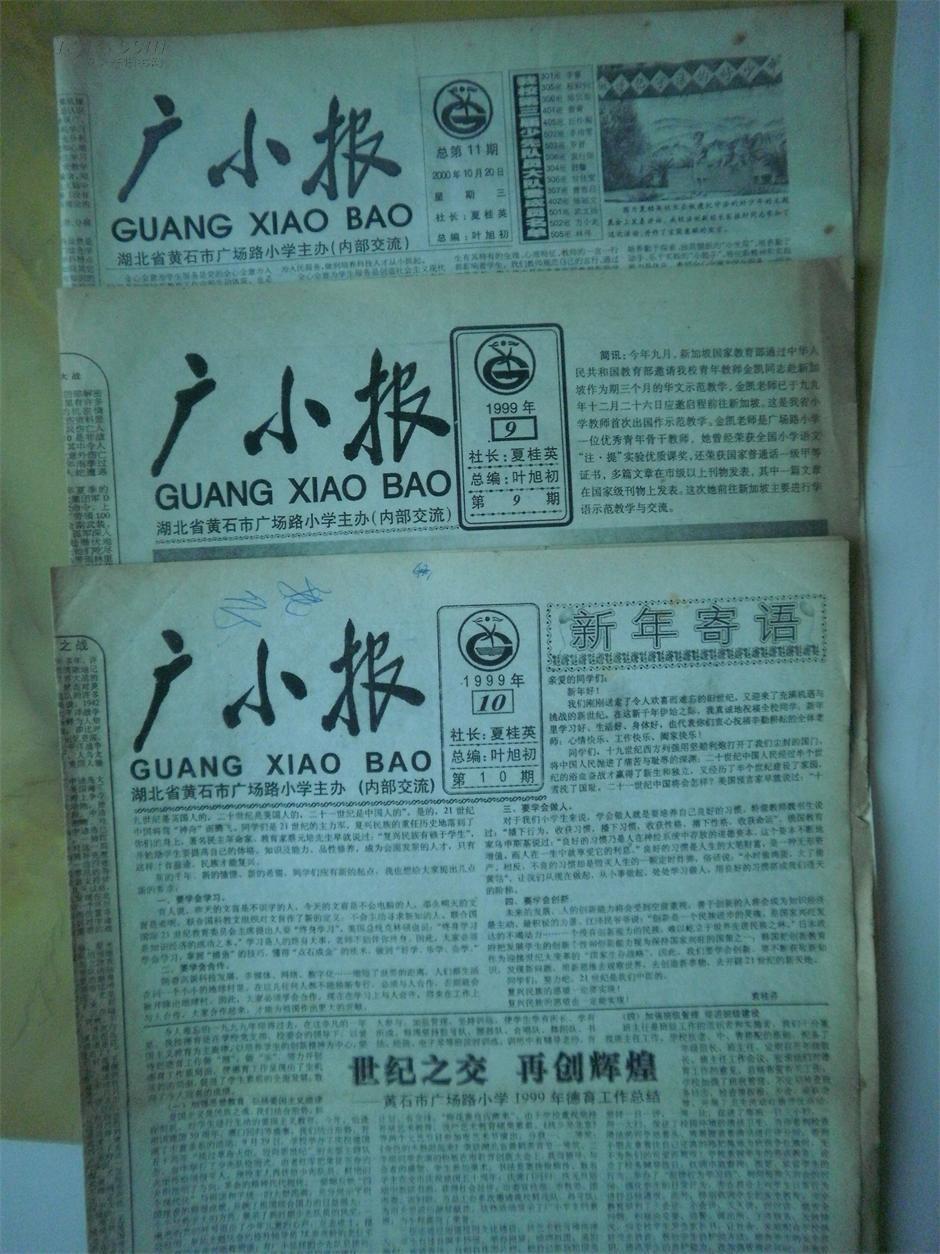 校报 (广小报)1999年3张
