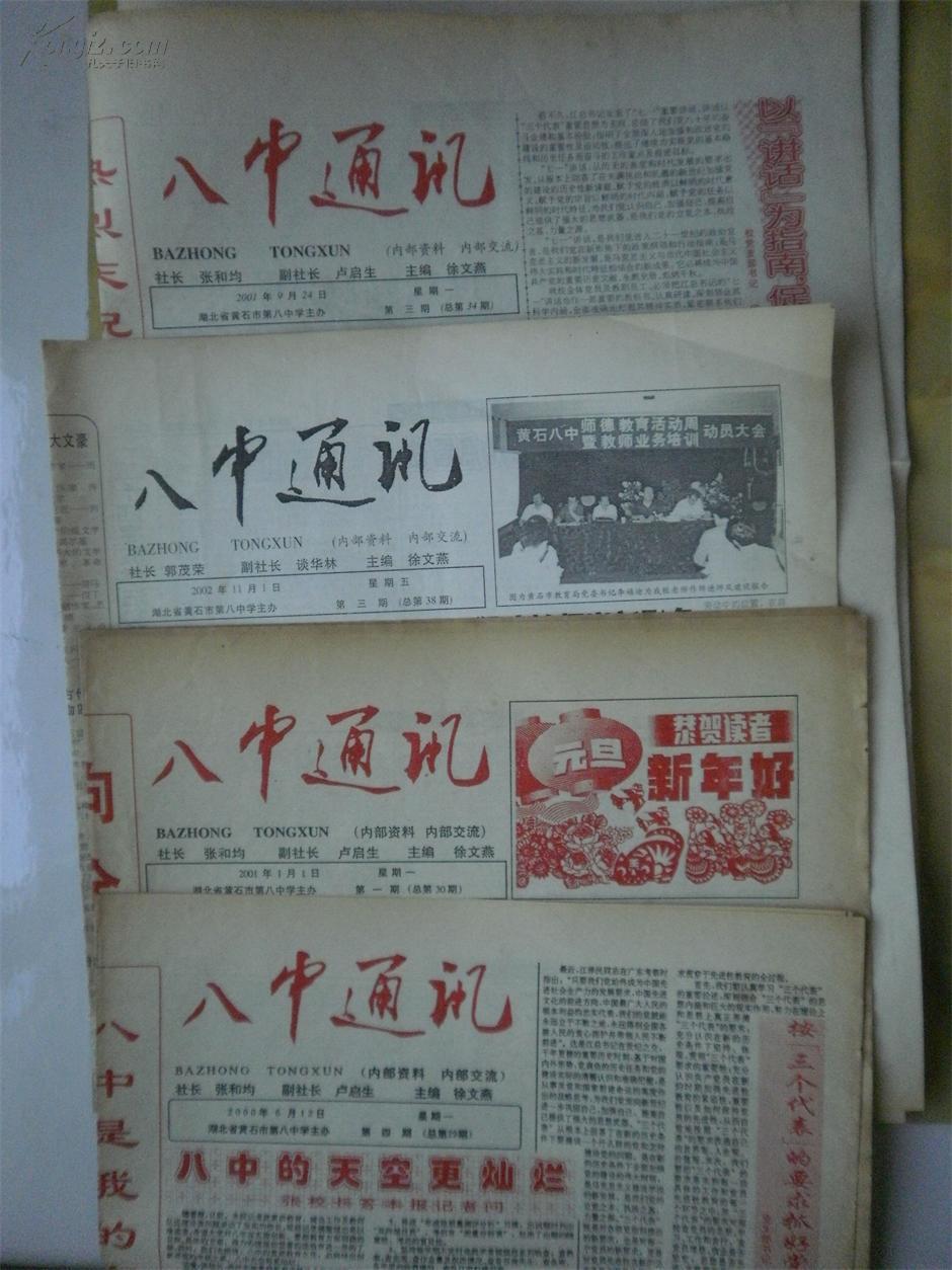 校报(八中通讯)1994年--2003年共10张
