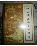 湖北省恩施县地名志  (精装16开)