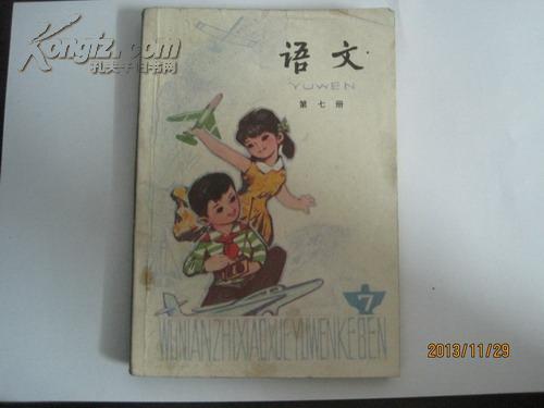 五年制小学课本:语文(第七册,有笔迹)(25974)