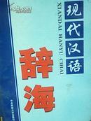 现代汉语辞海 (一、二、四和售)