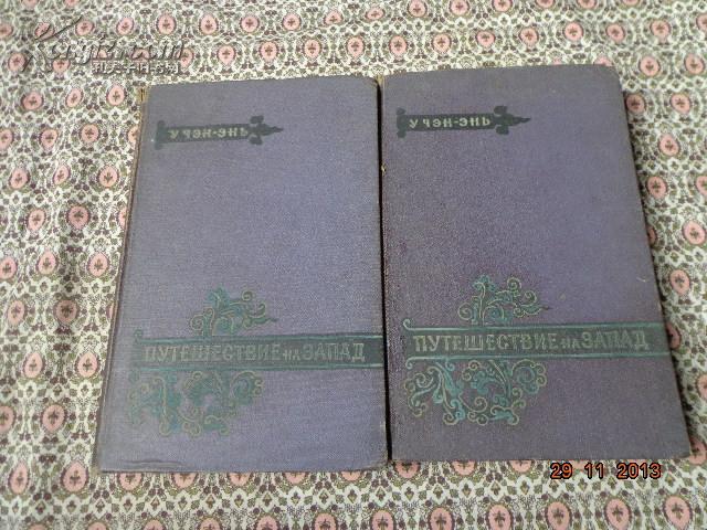 西游记,1959年俄文版,(存第三卷与第四卷)