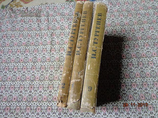 屠格涅夫文集,俄文版(存第一卷,第二卷,第九卷,共三卷合售)