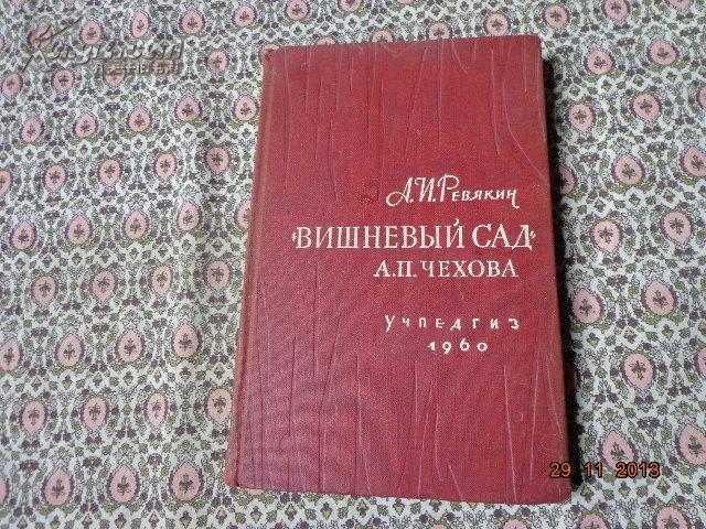 樱桃园,契呵夫作品,俄文版