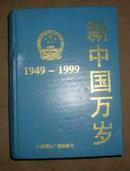 新中国万岁(1949-1999) 71-744-339-82