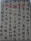 中國法書全集(全十八卷)(精)(現貨)