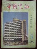 中国烹饪1990年第5期 (淮海经济区专辑)