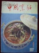 中国烹饪1987年第1期