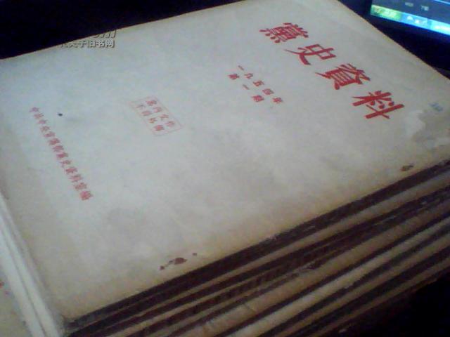 党史资料【1953.1-7期右开本竖版】7册