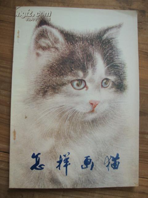 怎样画猫(1983年一版三印)(曹克家编绘)