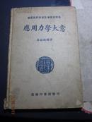 民国27年《应用力学大意》一册,商务印书馆