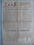人民日报1979年6月30日【献给张志新烈士一束白花】