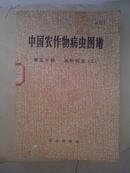 中国农作物病虫图谱---油料病虫
