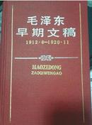毛泽东早期文稿   包邮