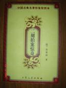 中国古典名著形象绘图本:二刻拍案惊奇