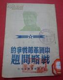 毛泽东早期著作-【中国革命战争的战略问题】