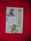 古龙妙语录(99年1版1印)
