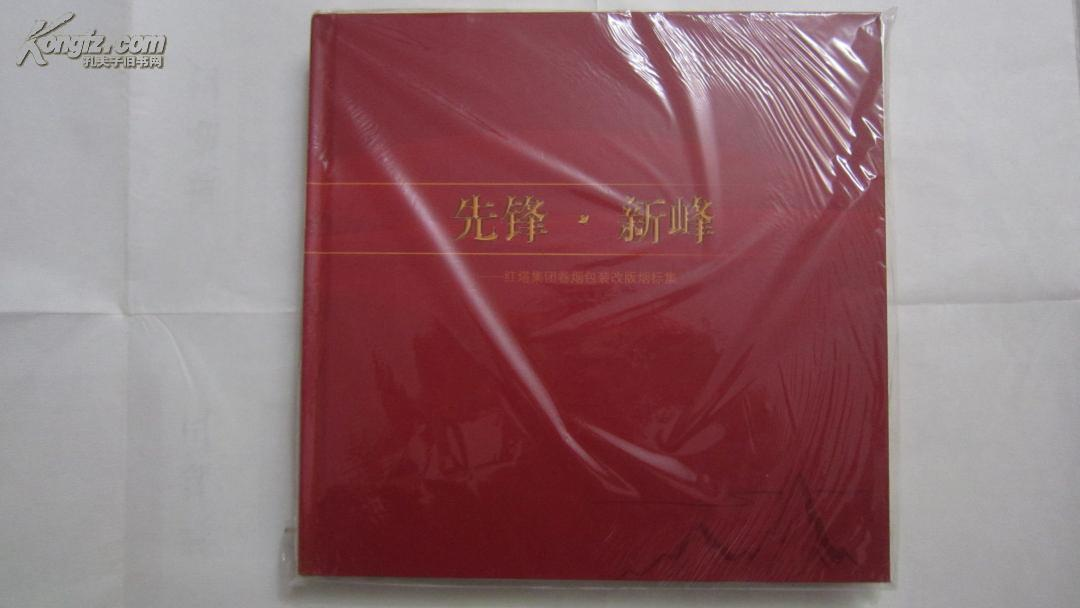 先锋 新峰 红塔集团卷烟包装改版烟标集  精装 缺一个烟标 全套44个,有43个。