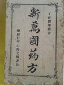 新万国药方(宣统元年出版,中国医药学史的坐标性文献)