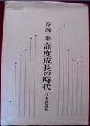 香西 泰 高度成长の时代 日文原版 译为 香西泰教授论高速增长时代