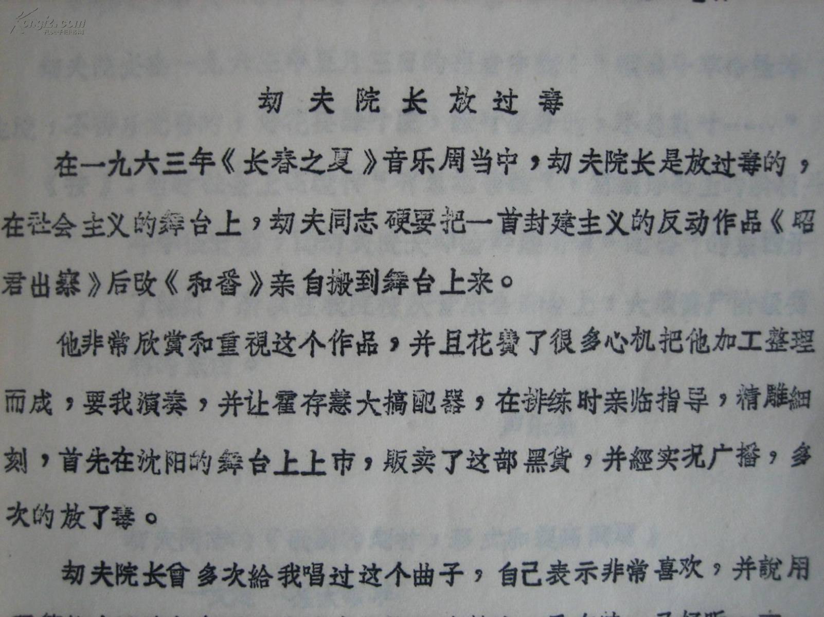文革《大字报选编》第1、2、3、4期,李劫夫、周桓,沈阳音乐学院,1966年