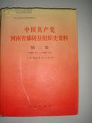 中国共产党河南省鄢陵县组织史料 第二卷(1987-1997)