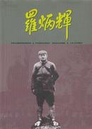 精装本(带护封):《罗炳辉》(画册)【中国工农红军、八路军和新四军名将】