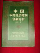 中国农村经济结构创新分析(稀缺书)