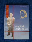 五姑娘与阎锡山(5000册)