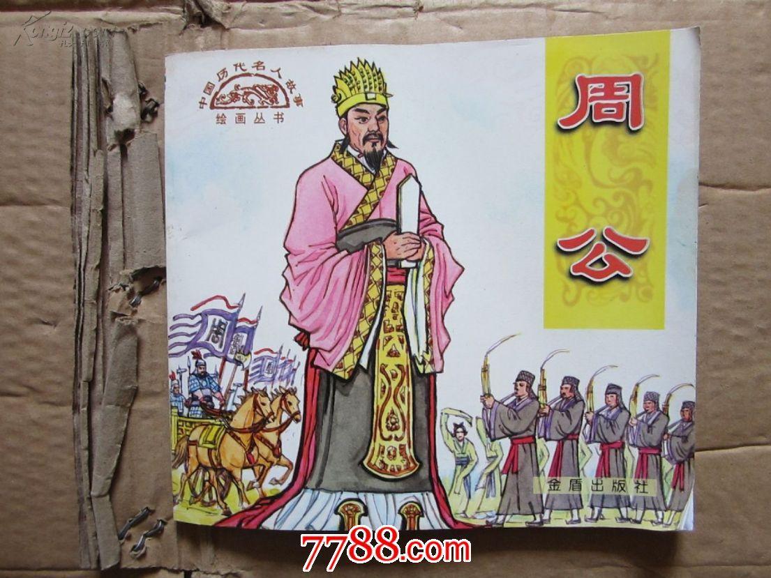 中国历代名人故事 绘画丛书 周公