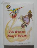 护封精装 扫平假西天 美猴王丛书 20 英文彩版 1987年初版