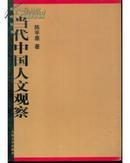 鸡鸣丛书・当代中国人文观察 陈平原出 版 社:人民文学出版社