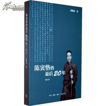 陈寅恪的最后二十年(修订本)