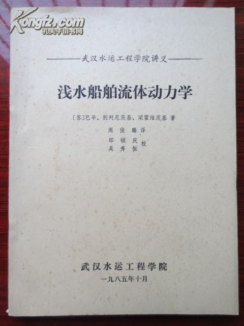浅水船舶流体动力学(2册全.16开)