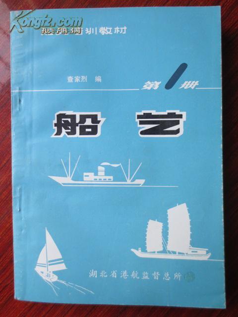 内河船舶驾驶员培训教材——船艺